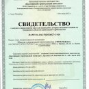 The competency certificate to a certain type or types of works which influence on safety of objects of capital construction № 2557.01-2012-7820326027-С010 dated  30.07.2012