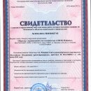 The competency certificate to a certain type or types of works which influence on safety of objects of capital construction № 0934-2012-7820326027-01 dated 19.06.2012